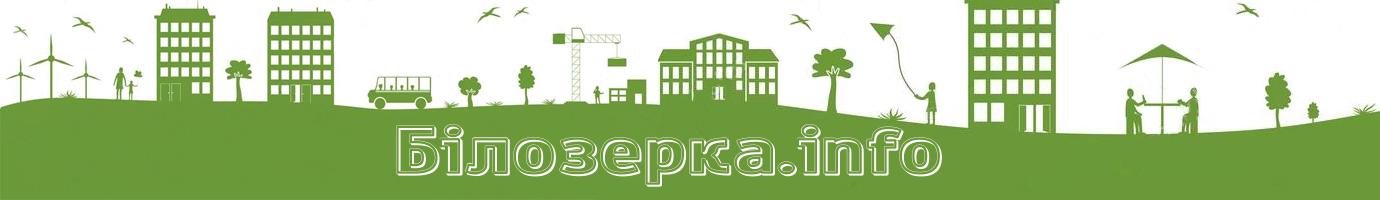 Білозерка.info